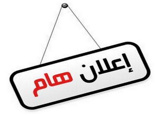 بيان التنسيقية الأروبية لدعم الحكم الذاتي للصحراء المغربية