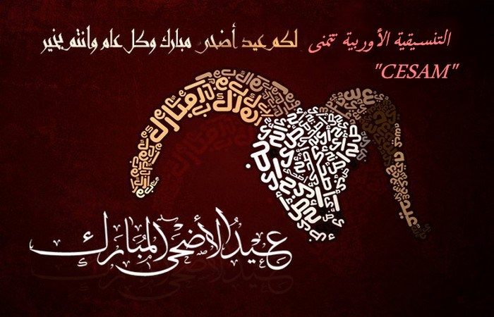 عيدكم مبارك سعيد وكل عام وأنتم بألف بخير