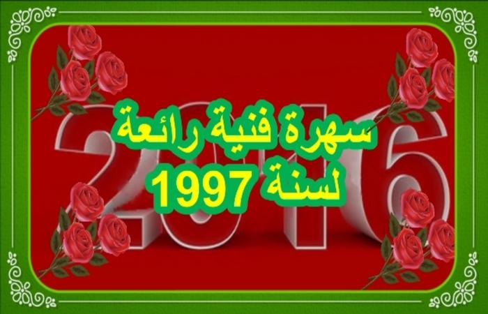 سهرة فنية مغربية مشوقة لبداية  السنة الميلادية 1997
