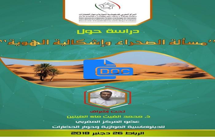 تحليل ودراسة : مسألة الصحراء وإشكالية الهوية